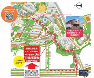 関西大学千里山キャンパス凛風館3階に一人暮らしサポート事業部があります